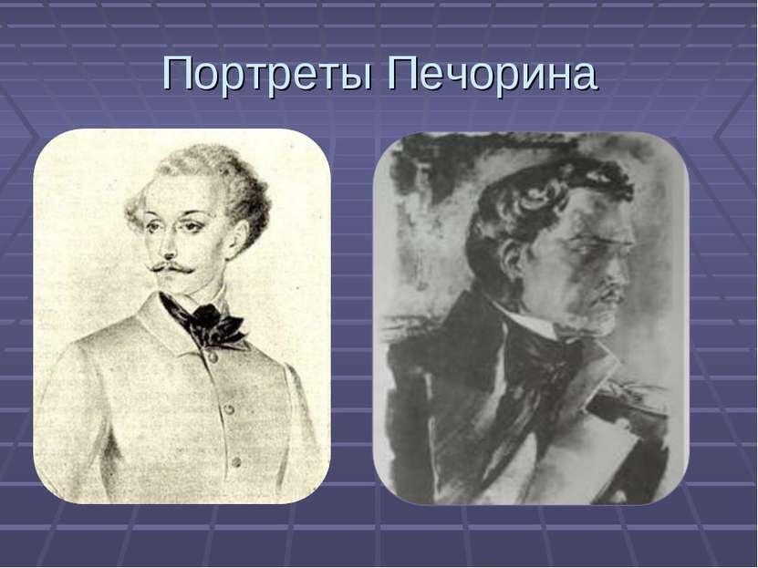 Портреты Печорина