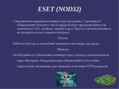 ESET (NOD32) Современная надежная антивирусная программа. Гарантирует обнаруж...