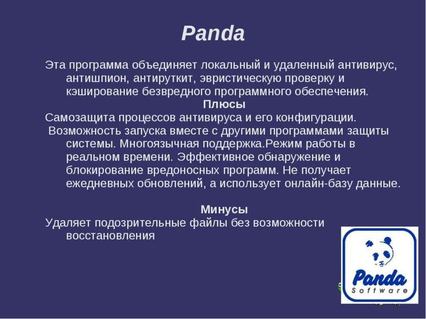 Panda Эта программа объединяет локальный и удаленный антивирус, антишпион, ан...