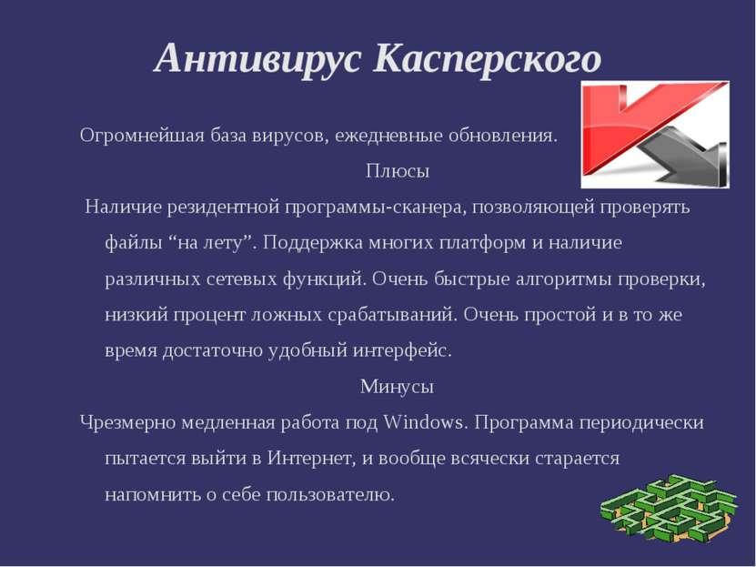 Антивирус Касперского Огромнейшая база вирусов, ежедневные обновления. Плюсы ...