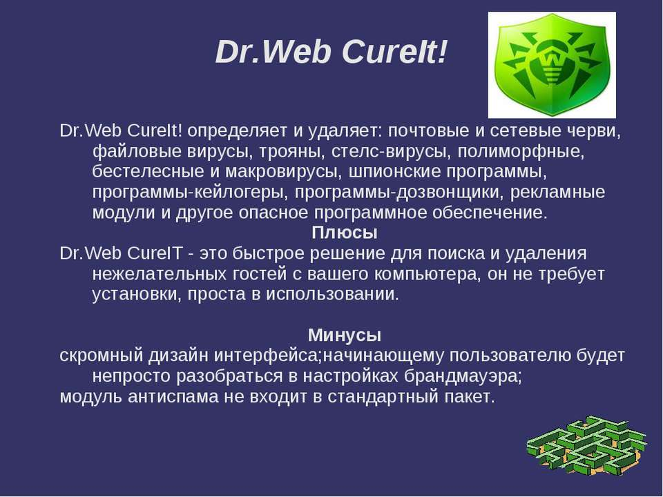 Dr.Web CureIt! Dr.Web CureIt! определяет и удаляет: почтовые и сетевые черви,...