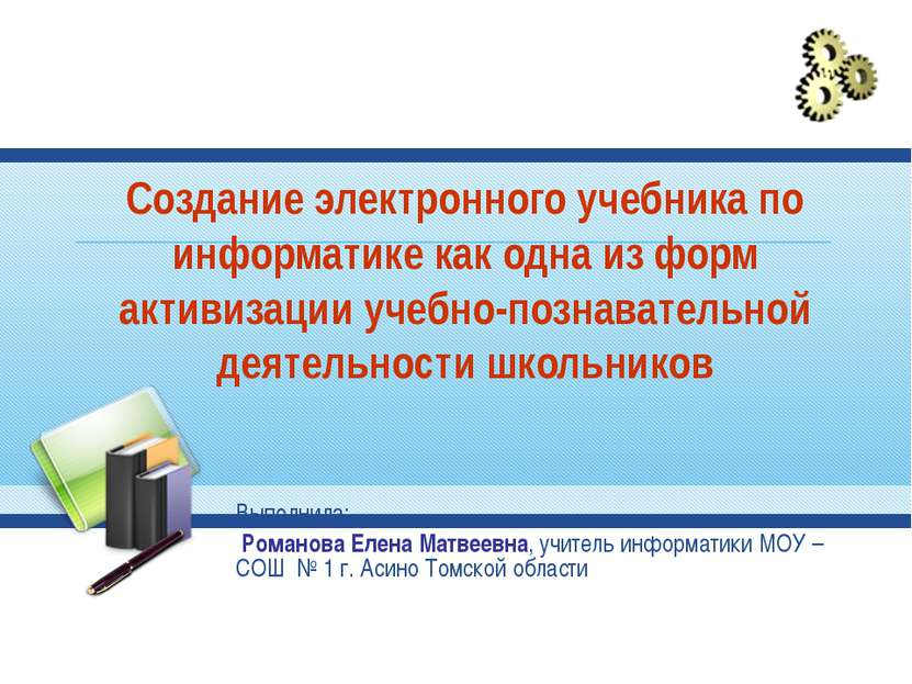 Создание электронного учебника по информатике как одна из форм активизации уч...