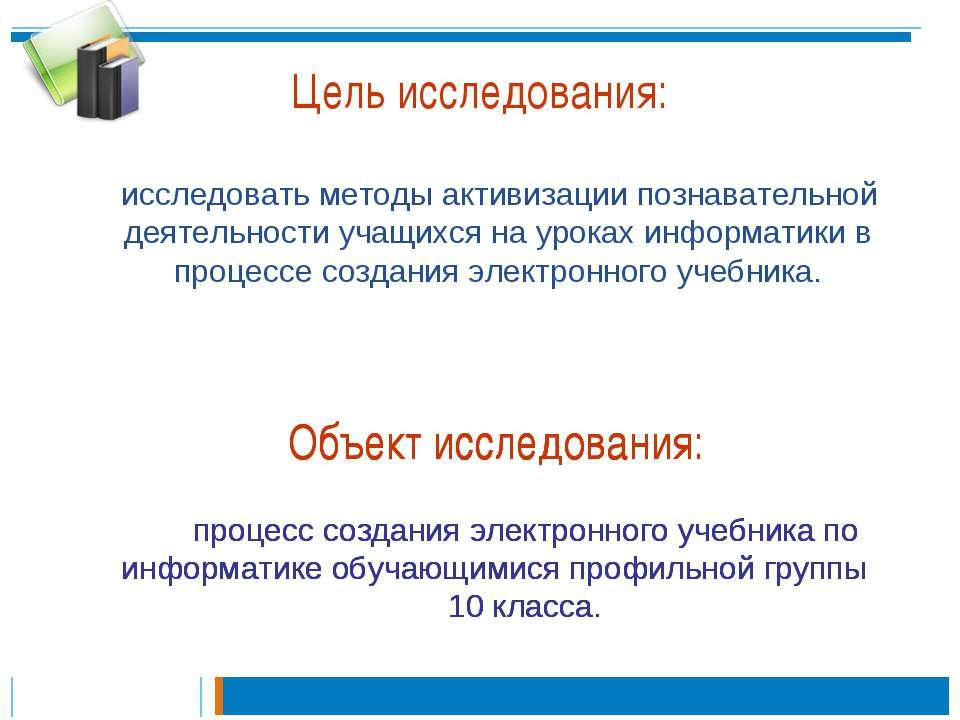 Цель исследования: исследовать методы активизации познавательной деятельности...