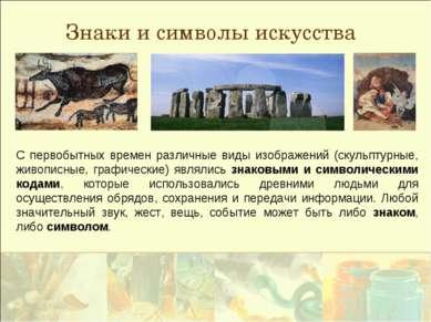 Знаки и символы искусства С первобытных времен различные виды изображений (ск...
