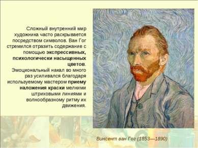 Сложный внутренний мир художника часто раскрывается посредством символов. Ван...