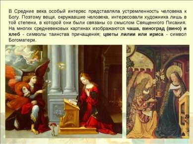 В Средние века особый интерес представляла устремленность человека к Богу. По...