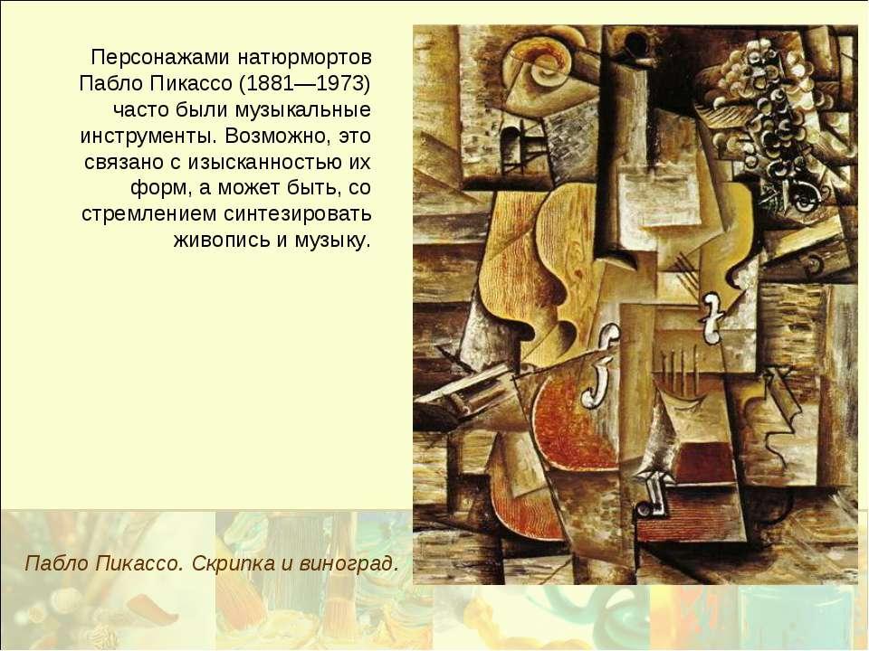 Персонажами натюрмортов Пабло Пикассо (1881—1973) часто были музыкальные инст...