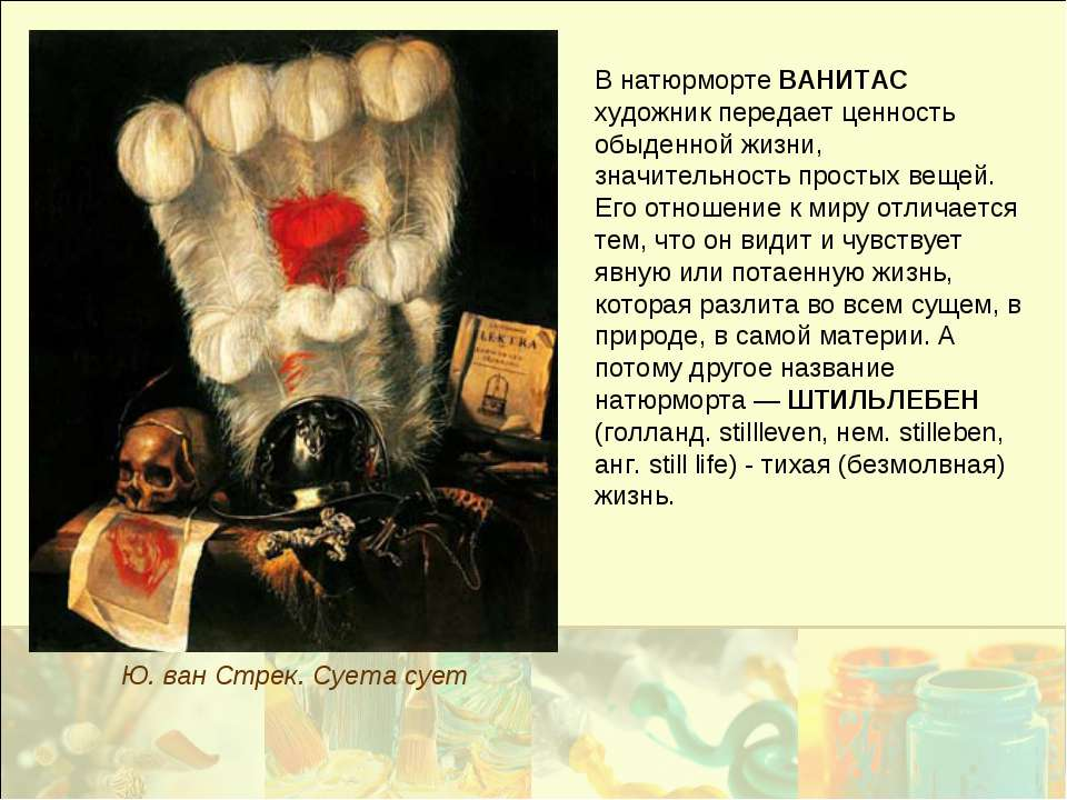 В натюрморте ВАНИТАС художник передает ценность обыденной жизни, значительнос...