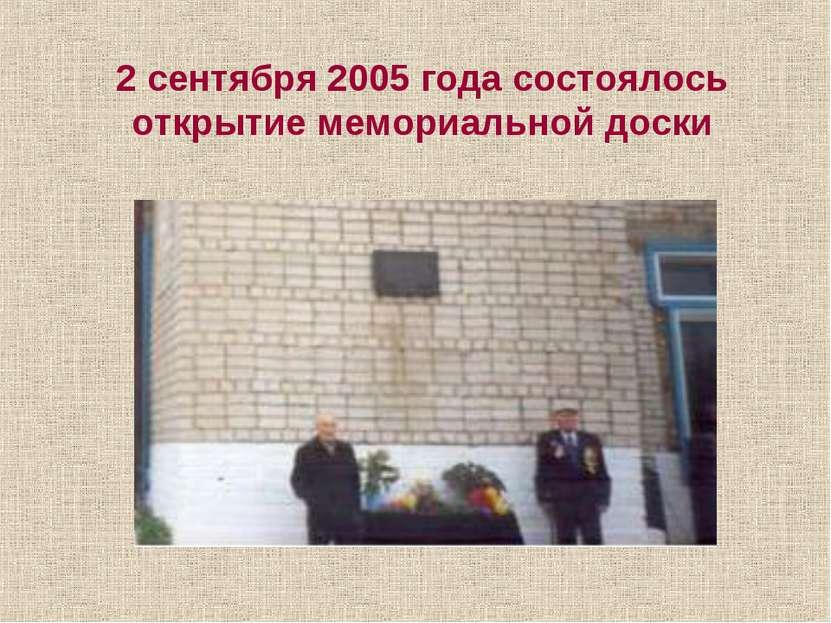 2 сентября 2005 года состоялось открытие мемориальной доски