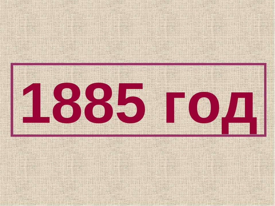 1885 год