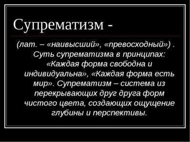 Супрематизм - (лат. – «наивысший», «превосходный») . Суть супрематизма в прин...