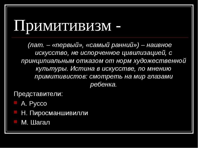 Примитивизм - (лат. – «первый», «самый ранний») – наивное искусство, не испор...