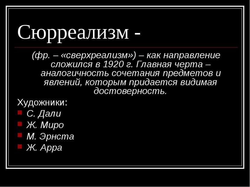 Сюрреализм - (фр. – «сверхреализм») – как направление сложился в 1920 г. Глав...