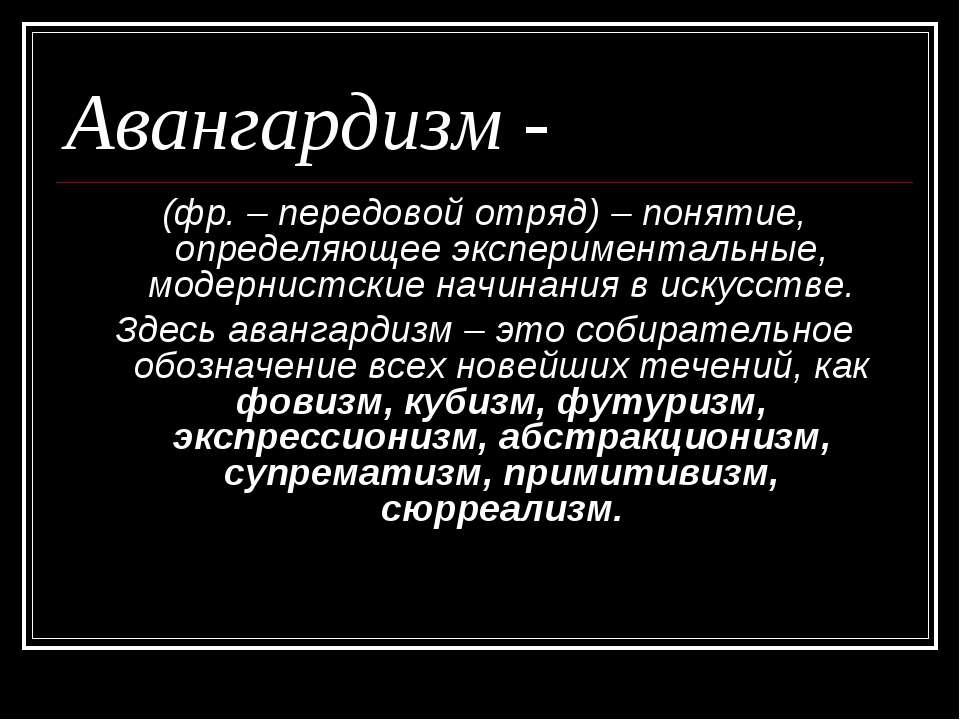 Авангардизм - (фр. – передовой отряд) – понятие, определяющее экспериментальн...