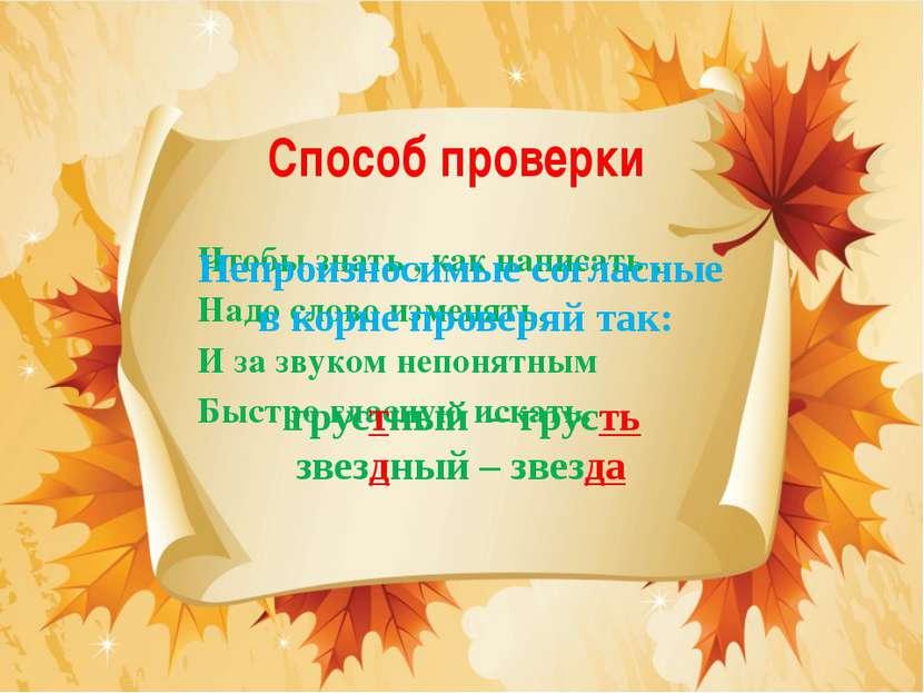 Способ проверки Чтобы знать , как написать , Надо слово изменять, И за звуком...