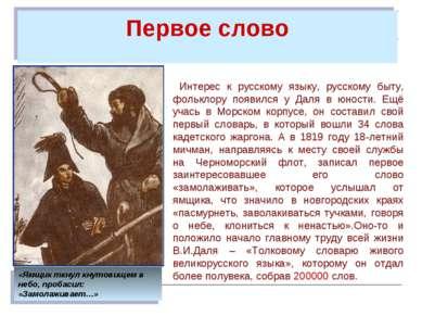 Первое слово Интерес к русскому языку, русскому быту, фольклору появился у Да...