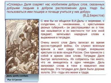 «Словарь» Даля озаряет нас изобилием добрых слов, сказанных добрыми людьми в ...