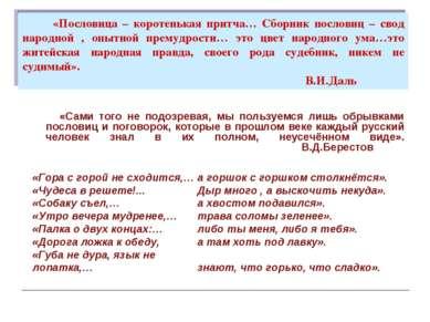 «Пословица – коротенькая притча… Сборник пословиц – свод народной , опытной п...