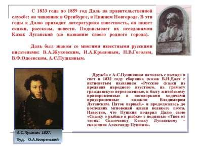 С 1833 года по 1859 год Даль на правительственной службе: он чиновник в Оренб...