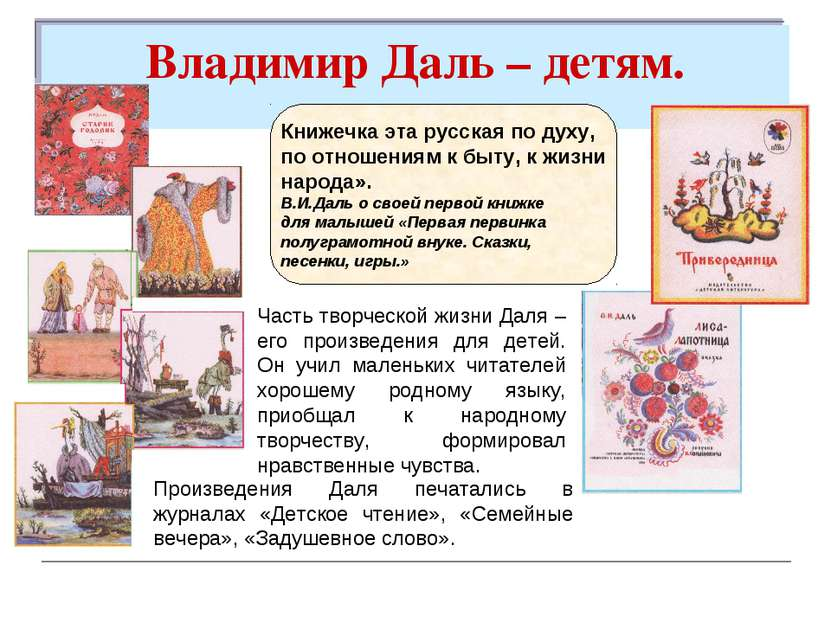 Владимир Даль – детям. Книжечка эта русская по духу, по отношениям к быту, к ...