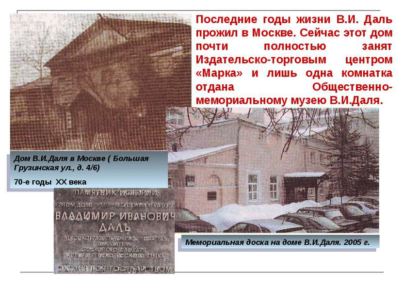 Последние годы жизни В.И. Даль прожил в Москве. Сейчас этот дом почти полност...