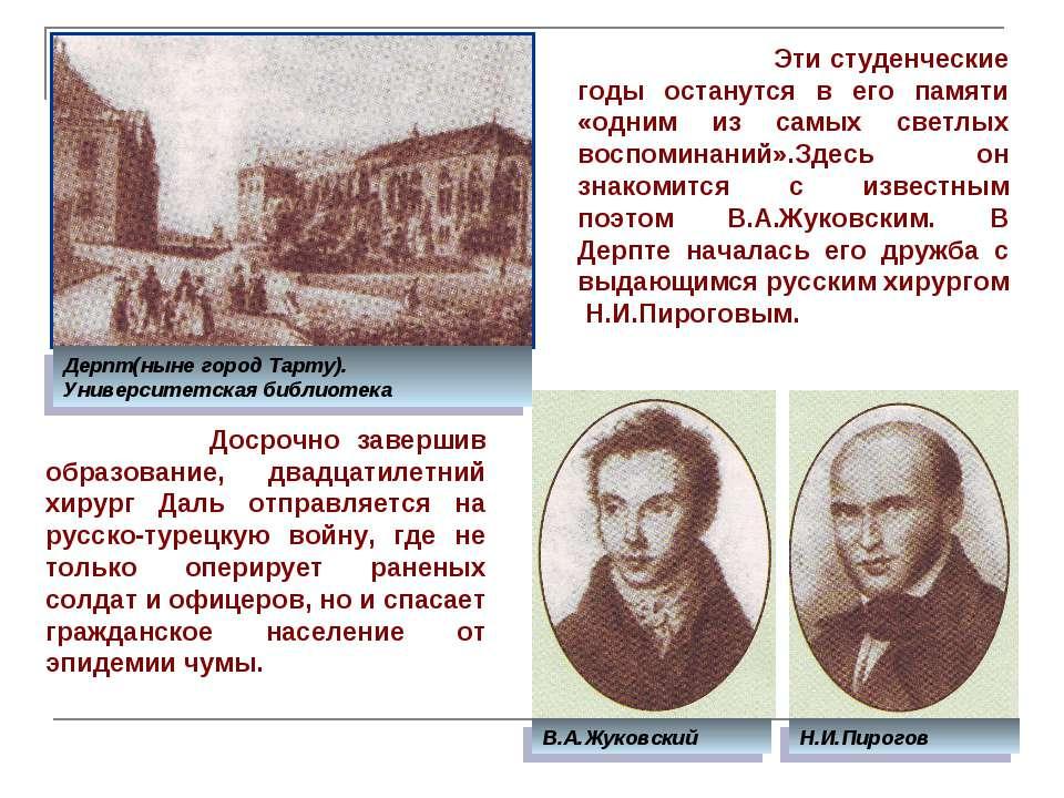 Н.И.Пирогов Дерпт(ныне город Тарту). Университетская библиотека Эти студенчес...