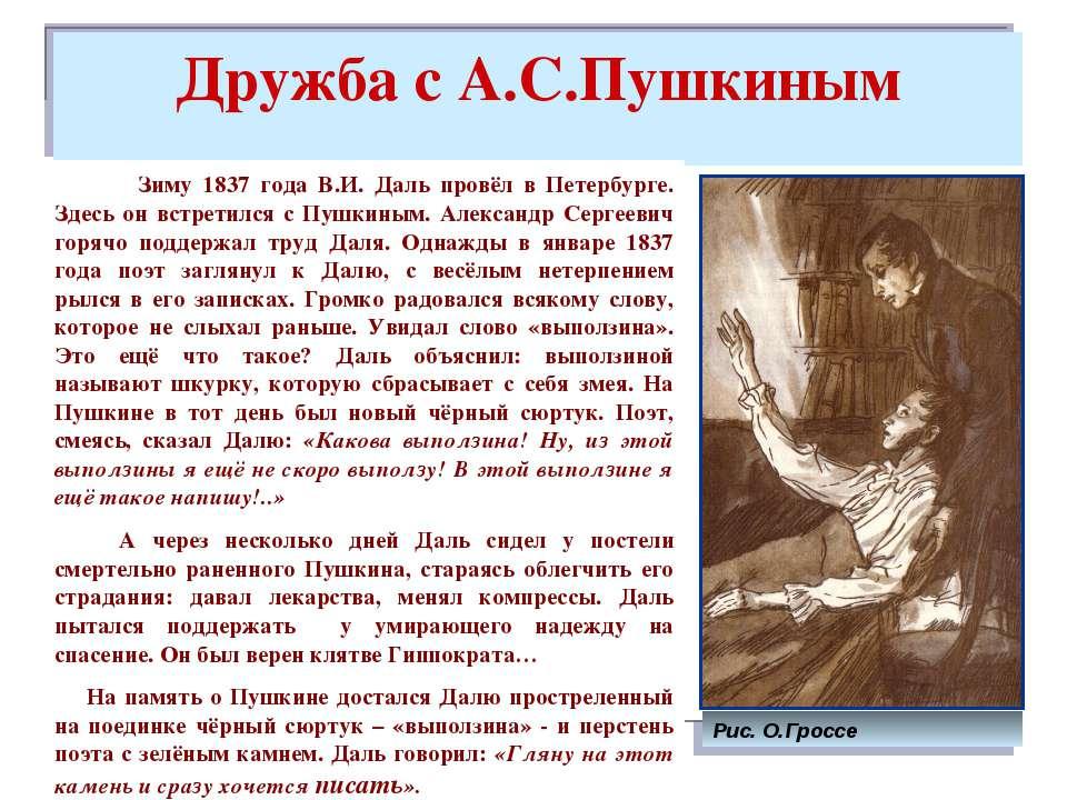 Дружба с А.С.Пушкиным Зиму 1837 года В.И. Даль провёл в Петербурге. Здесь он ...