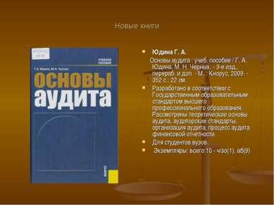 Новые книги Юдина Г. А. Основы аудита : учеб. пособие / Г. А. Юдина, М. Н. Че...