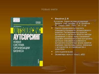 Новые книги Михайлов Д. М. Аутсорсинг. Новая система организации бизнеса : уч...