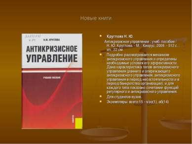 Новые книги Круглова Н. Ю. Антикризисное управление : учеб. пособие / Н. Ю. К...