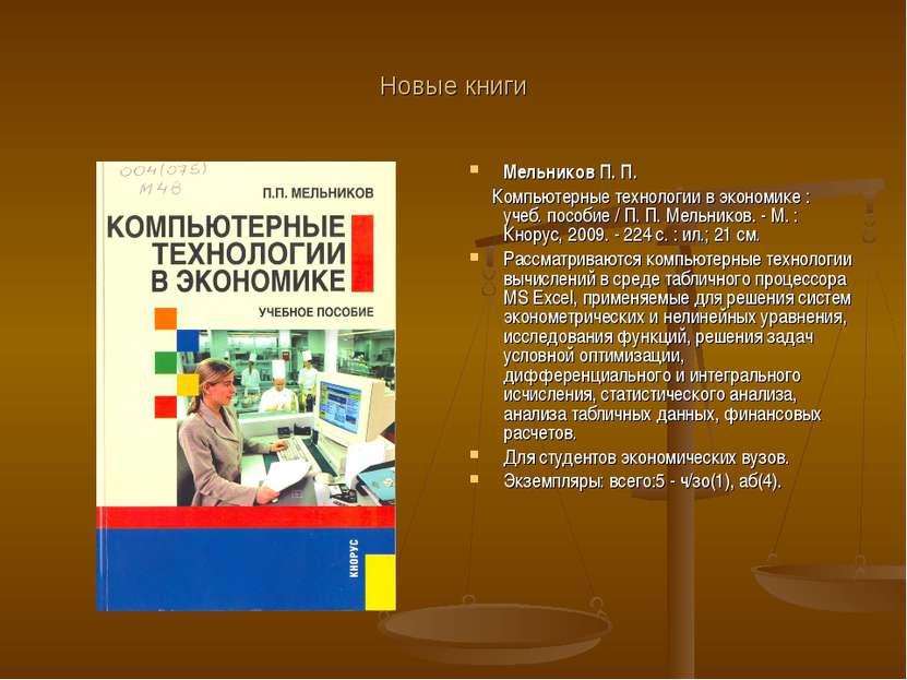 Новые книги Мельников П. П. Компьютерные технологии в экономике : учеб. пособ...