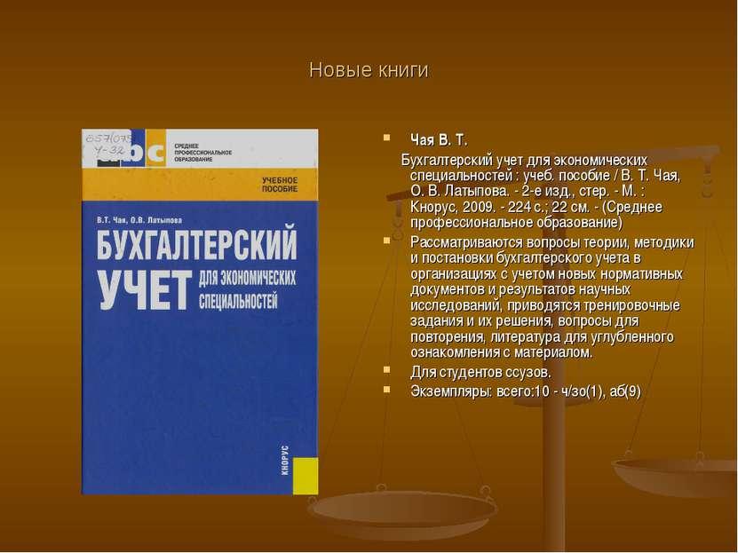 Новые книги Чая В. Т. Бухгалтерский учет для экономических специальностей : у...