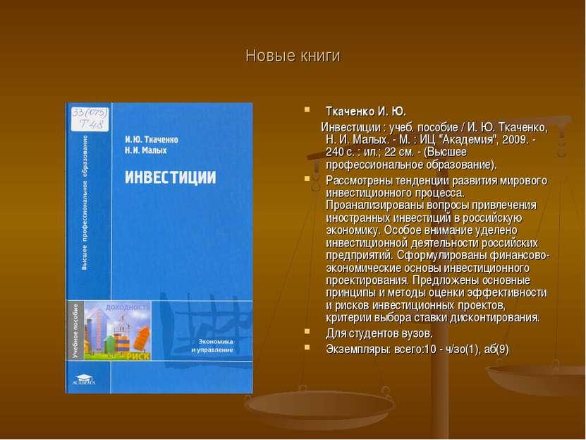Новые книги Ткаченко И. Ю. Инвестиции : учеб. пособие / И. Ю. Ткаченко, Н. И....