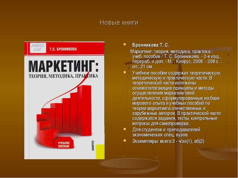 Новые книги Бронникова Т. С. Маркетинг: теория, методика, практика : учеб. по...