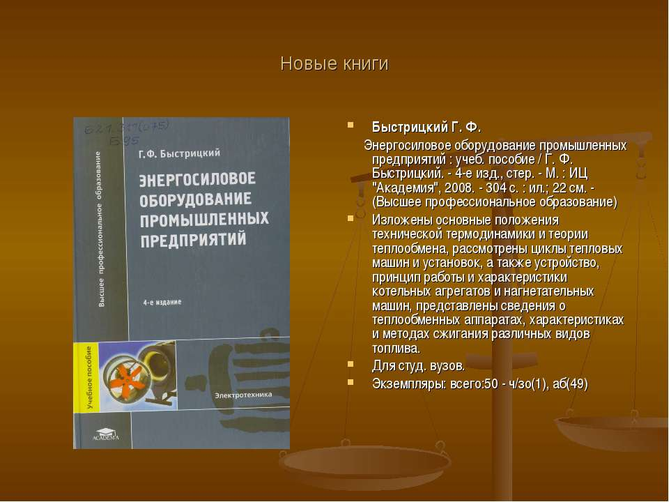 Новые книги Быстрицкий Г. Ф. Энергосиловое оборудование промышленных предприя...