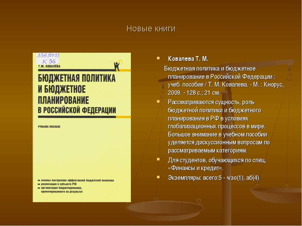 Новые книги Ковалева Т. М. Бюджетная политика и бюджетное планирование в Росс...