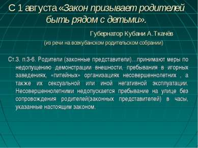 С 1 августа «Закон призывает родителей быть рядом с детьми». Губернатор Кубан...