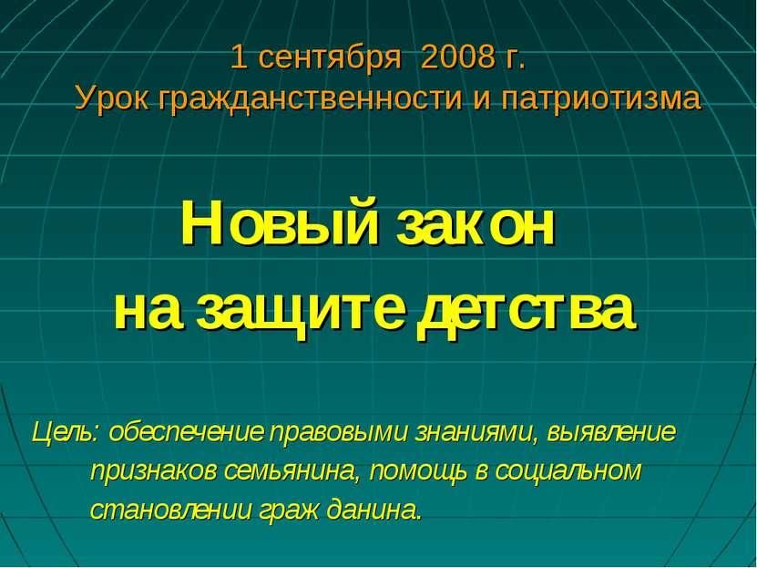 1 сентября 2008 г. Урок гражданственности и патриотизма Новый закон на защите...