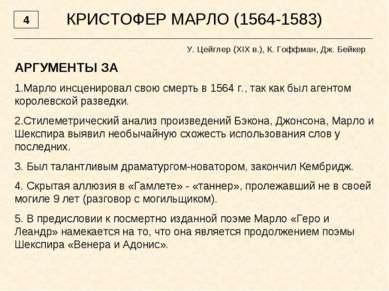 КРИСТОФЕР МАРЛО (1564-1583) У. Цейглер (XIX в.), К. Гоффман, Дж. Бейкер АРГУМ...