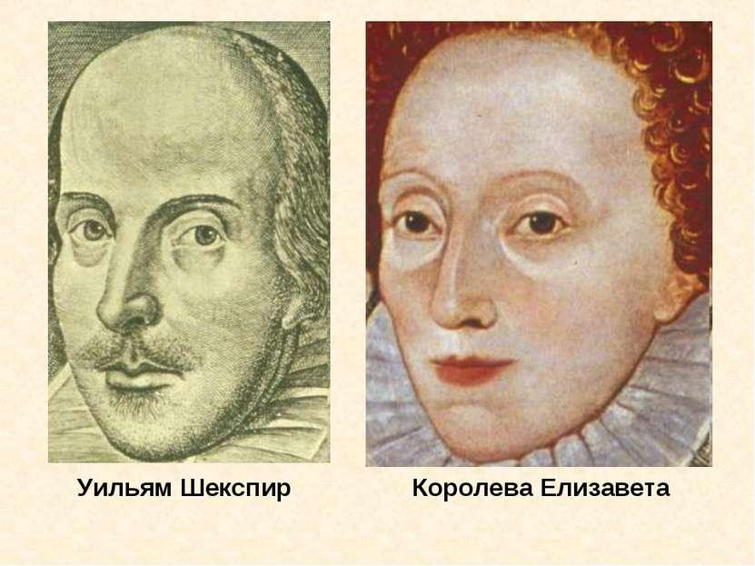 Уильям Шекспир Королева Елизавета