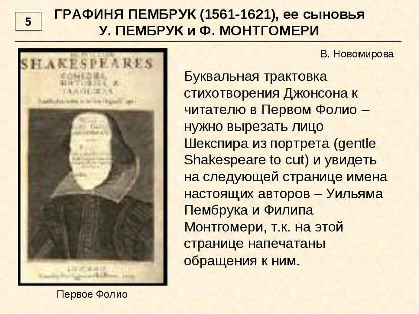 ГРАФИНЯ ПЕМБРУК (1561-1621), ее сыновья У. ПЕМБРУК и Ф. МОНТГОМЕРИ Буквальная...