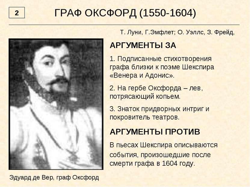 ГРАФ ОКСФОРД (1550-1604) АРГУМЕНТЫ ЗА 1. Подписанные стихотворения графа близ...