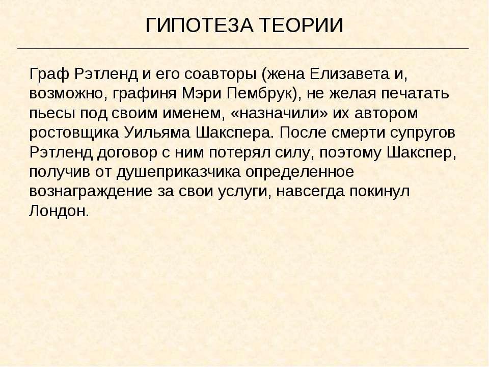 ГИПОТЕЗА ТЕОРИИ Граф Рэтленд и его соавторы (жена Елизавета и, возможно, граф...