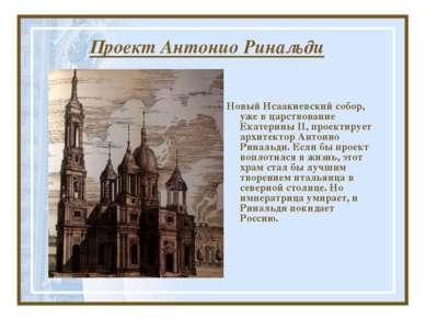 Проект Антонио Ринальди Новый Исаакиевский собор, уже в царствование Екатерин...
