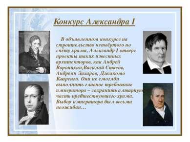 Конкурс Александра I В объявленном конкурсе на строительство четвёртого по сч...