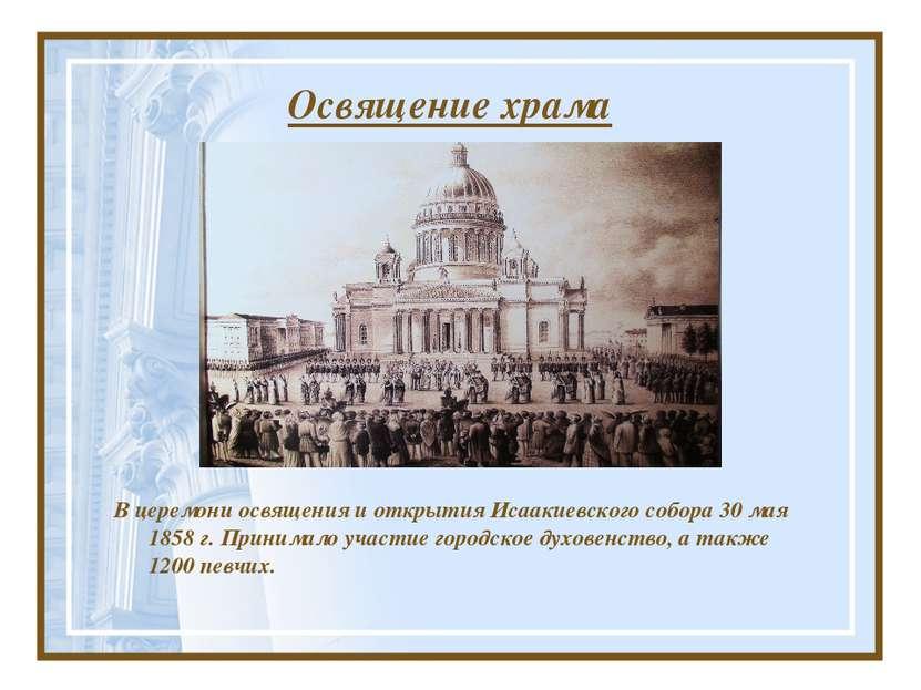 Освящение храма В церемони освящения и открытия Исаакиевского собора 30 мая 1...