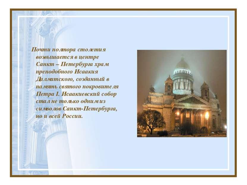 Почти полтора столетия возвышается в центре Санкт – Петербурга храм преподобн...