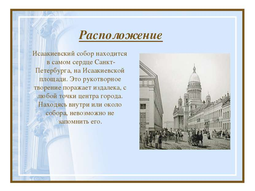 Расположение Исаакиевский собор находится в самом сердце Санкт- Петербурга, н...