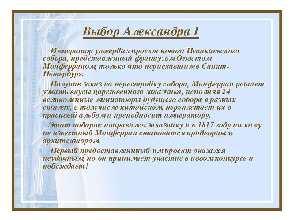 Выбор Александра I Император утвердил проект нового Исаакиевского собора, пре...