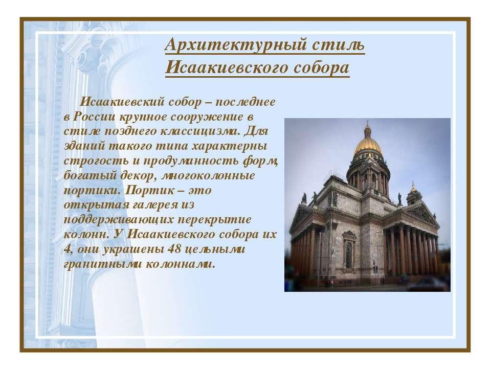 Архитектурный стиль Исаакиевского собора Исаакиевский собор – последнее в Рос...